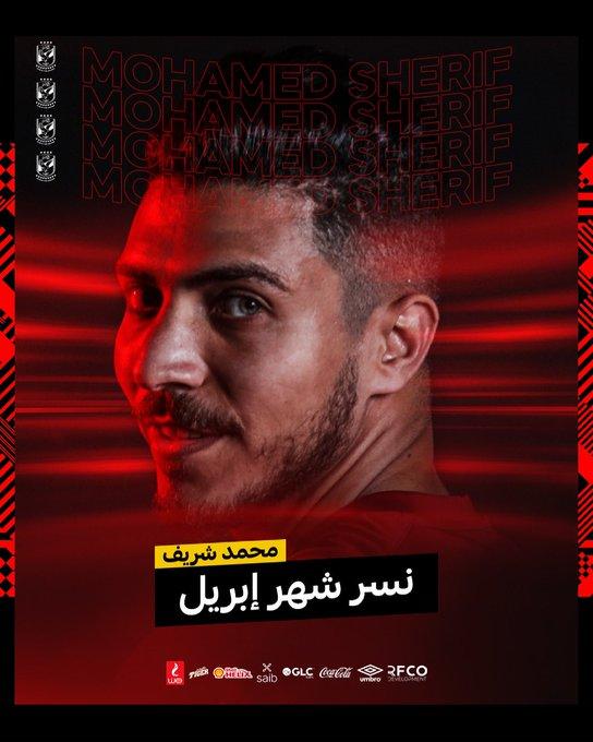 نسر شهر إبريل هو لاعبنا محمد شريف