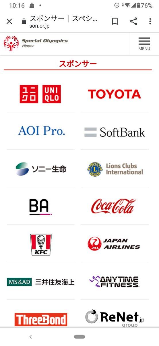 スポンサー オリンピック なぜコカ・コーラ社は90年も五輪スポンサーを続けているのか?(前編)
