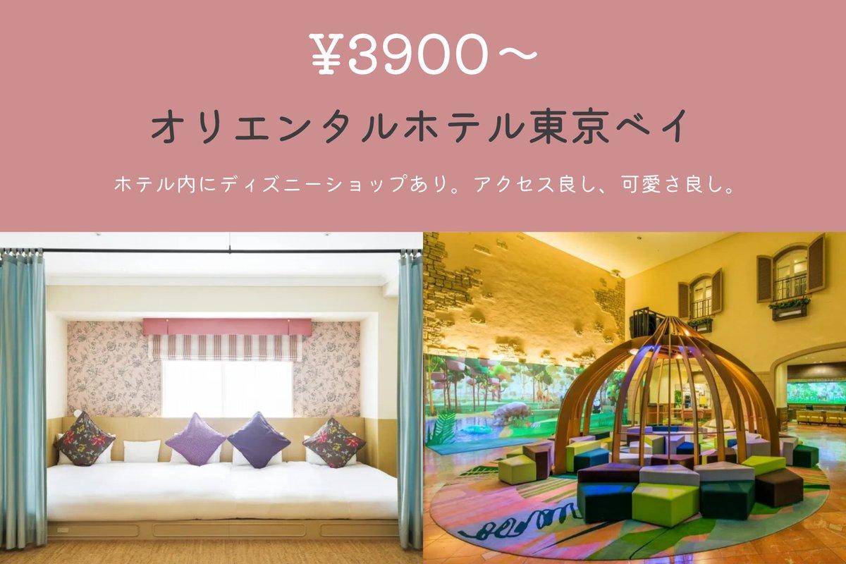 コスパ最高!ディズニーリゾートに行く時に泊まりたい1万円以下の宿まとめ!