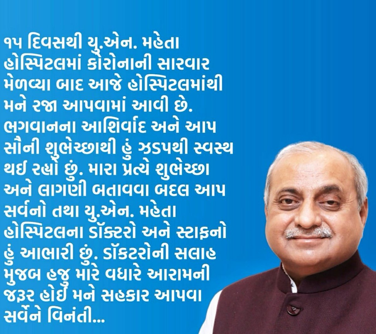 Dy CM Nitin Patel discharged after 15-day Covid hospitalization