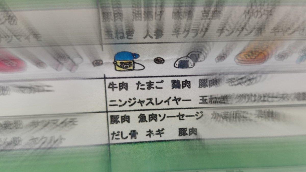 給食のメニューの材料の欄に…ニンジャスレイヤーが登場している!
