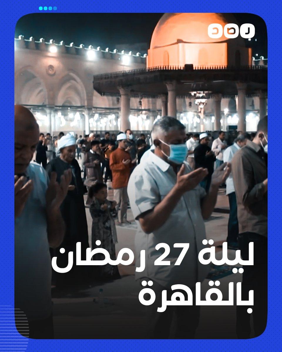 دون قارئه الأشهر محمد جبريل.. آلاف المصلين يحيون ليلة 27 من رمضان بجامع عمرو بن العاص بالقاهرة