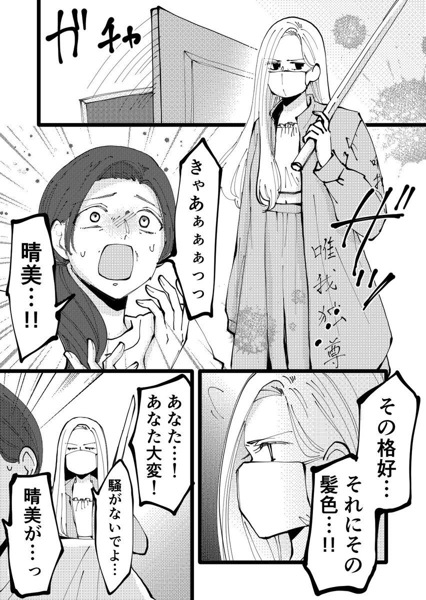 娘が突然レディースの特攻服を着た!?その姿に母親が歓喜した理由!