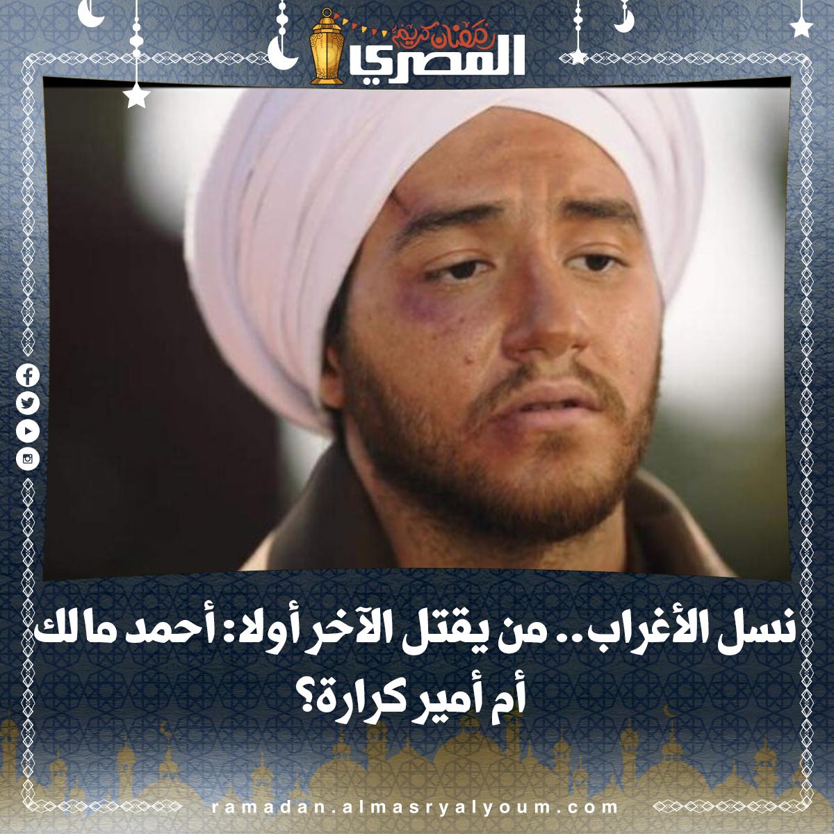 نسل الأغراب.. من يقتل الآخر أولا أحمد مالك أم أمير كرارة؟
