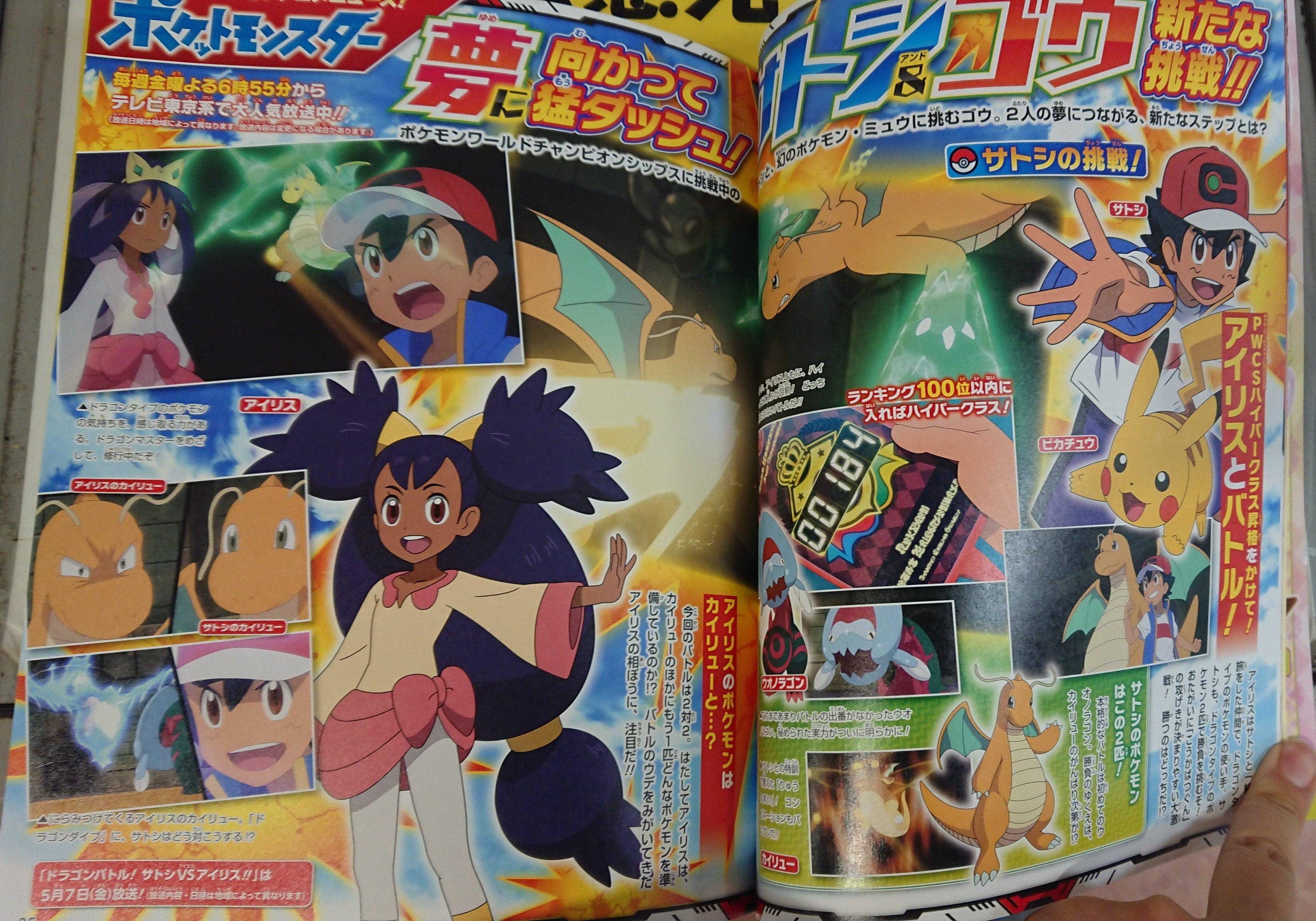 Iris vs Ash Pokémon Viajes Project Mew