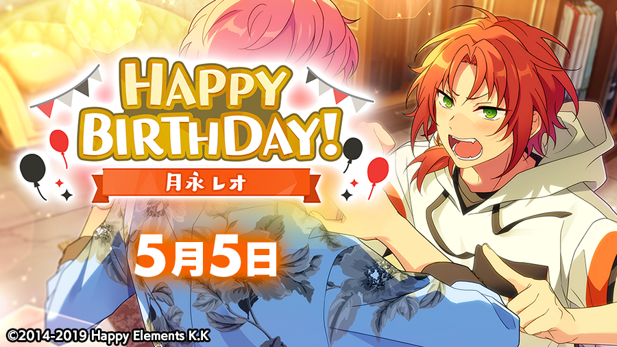 【誕生日のお知らせ】  本日、5月5日は NEW DIMENSION所属 ユニット『Knights』      🎉月永 レオの誕生日!!🎉 🎊🎂HAPPY BIRTHDAY!!🎂🎊  #あんスタ #月永レオ誕生祭2021