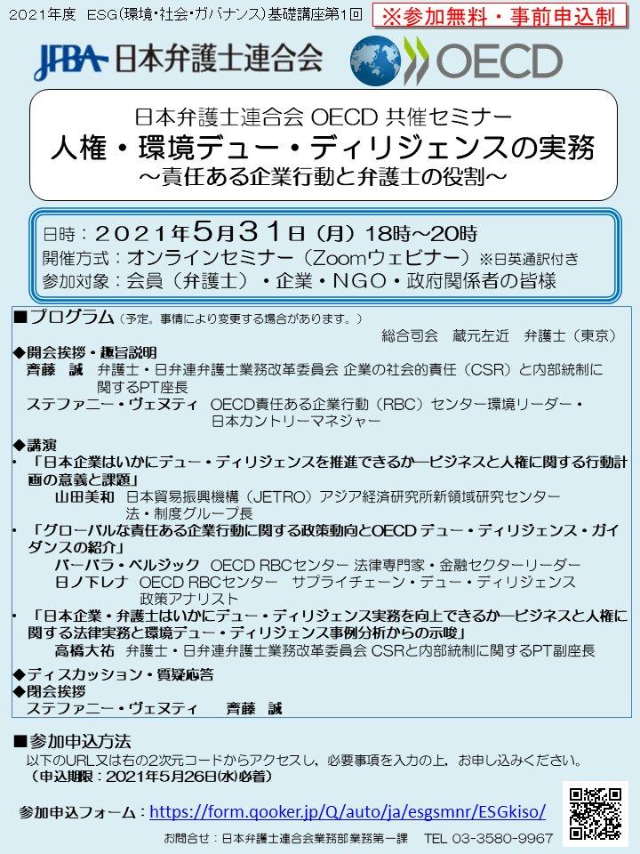 会 連合 日本 弁護士 一般社団法人日本傾聴連合会
