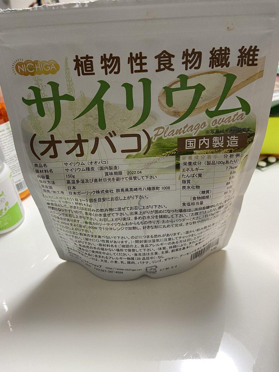 豆乳にオオバコを加えて食べると腹一杯に!調製豆乳を試してみた結果がこちら!