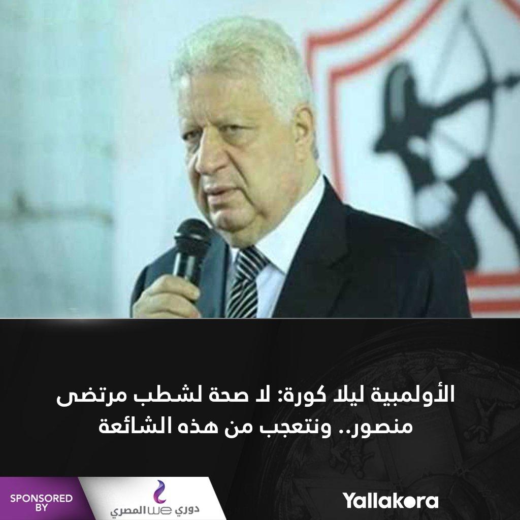 الأولمبية ليلا كورة لا صحة لشطب مرتضى منصور.. ونتعجب من هذه الشائعة