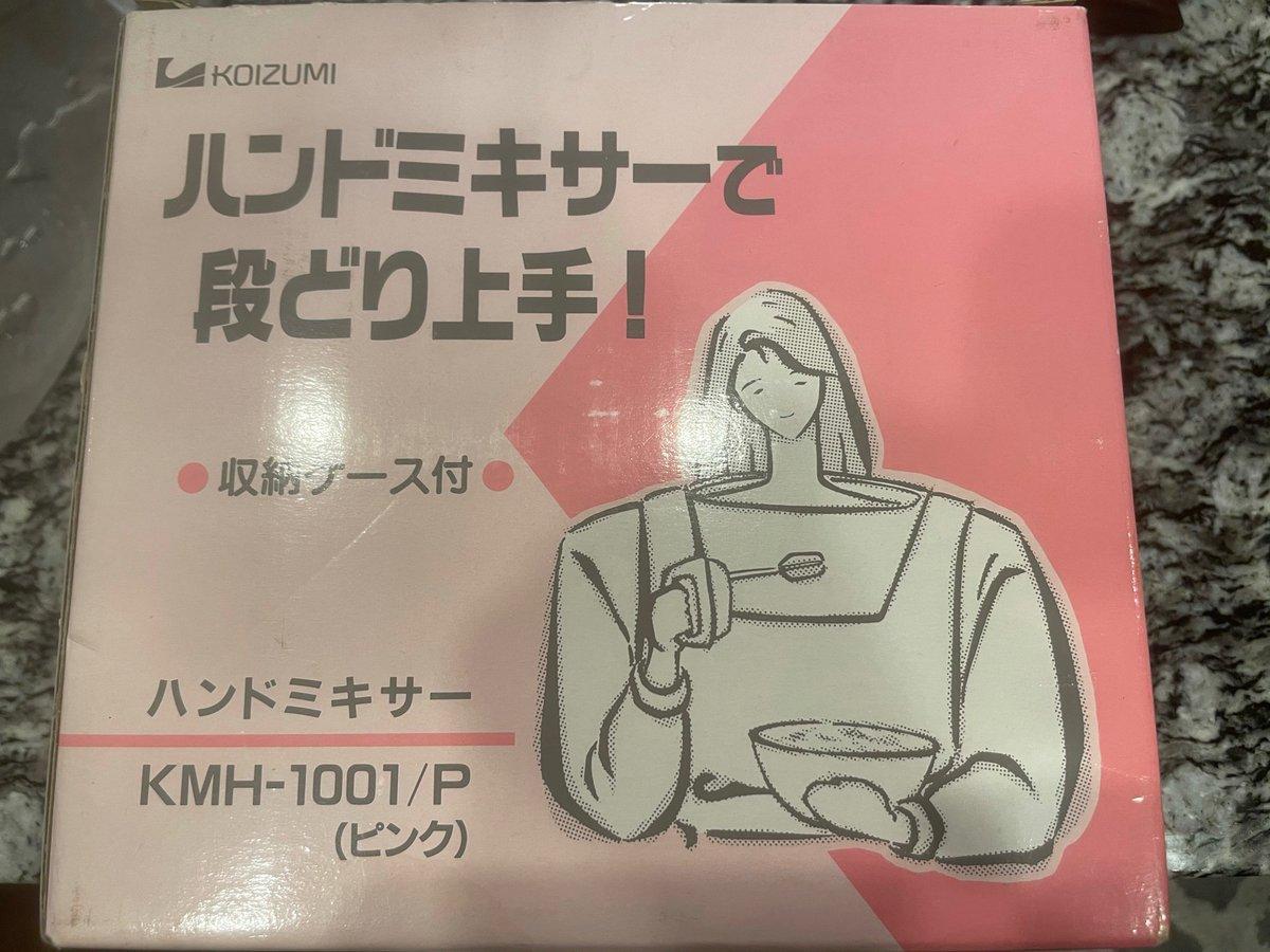 サイズ感おかしくない?ハンドミキサーのパッケージに描かれた女性!