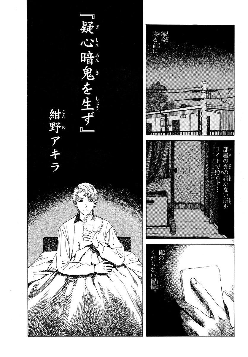 紺野アキラさんの投稿画像