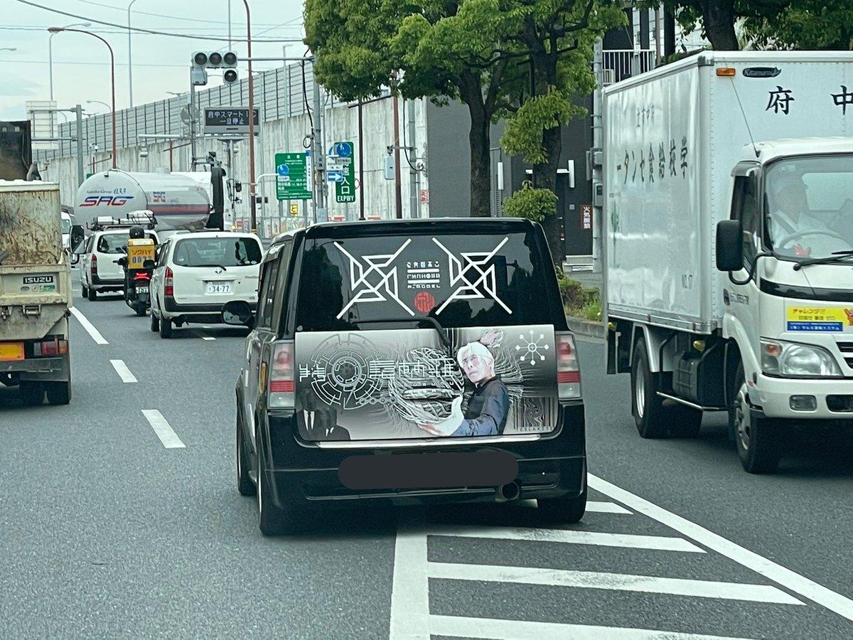 どの車よりも目を引く?平沢進の痛車が走っていた!