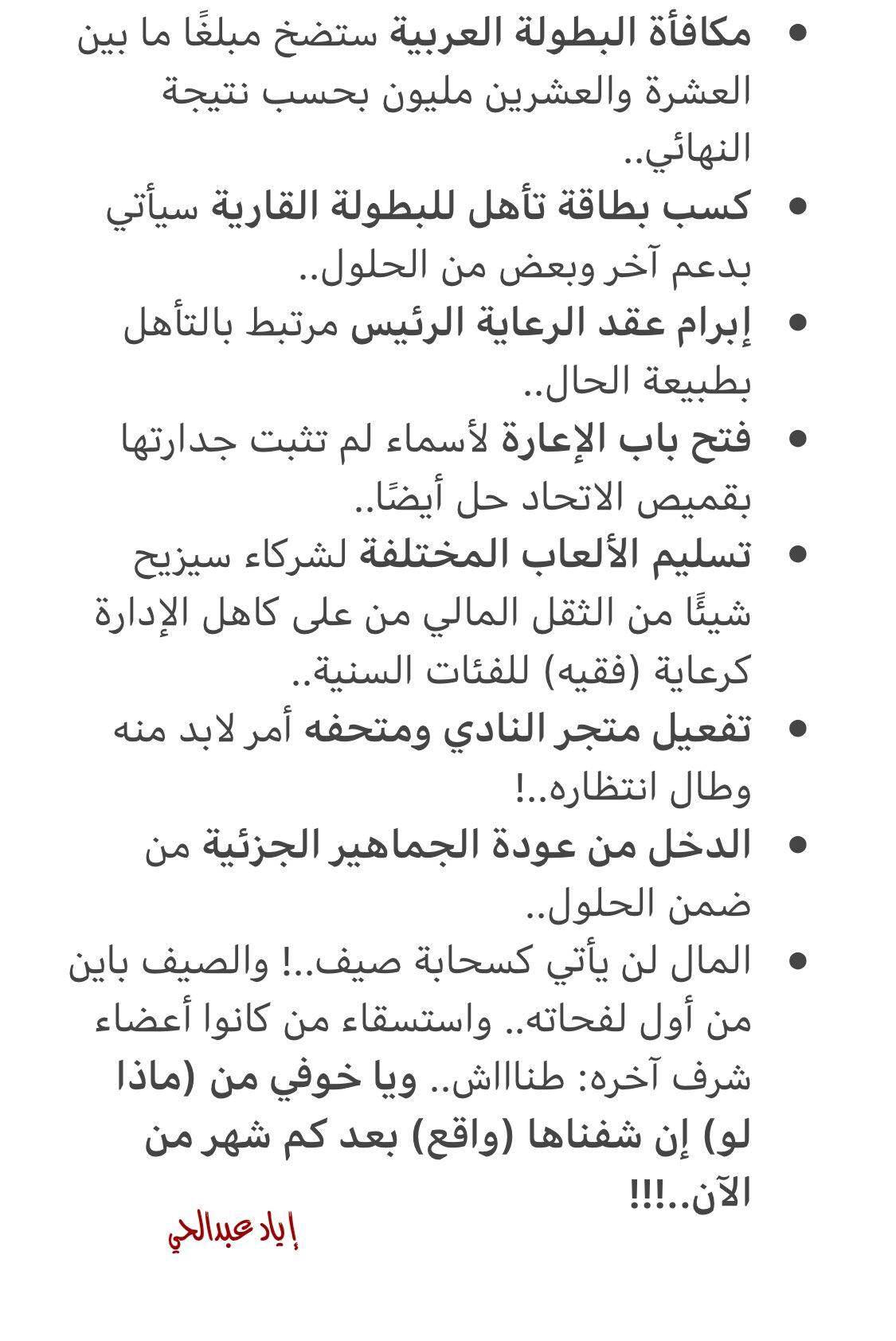 إياد عبدالحي : #كاريلي .. كاريلي .. كاريلي ... يا خوفي من #ماذا_لو يا #الاتحاد !!!