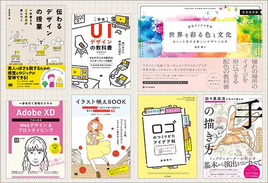 Kindle本のGW特大セールが開催! Web制作・デザイン・イラスト関連のセール対象本がすごすぎる