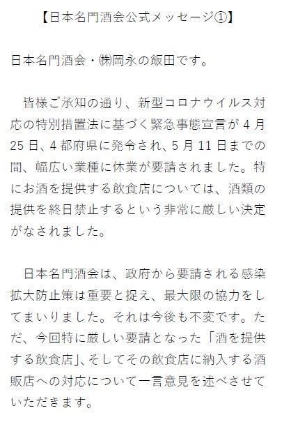 日本政府へ