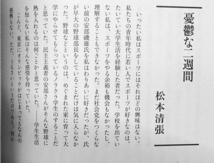 昔の東京オリンピックを語る松本清張さん、興味ないしうるさかった!