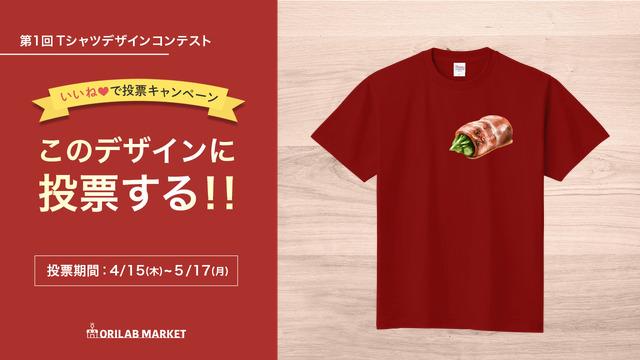 #オリラボコンテスト 実施中  studioMOONさま(@nigatsunotsuki) 「アスパラベーコン」 このデザインいい!と思いましたらぜひ 引用元のツイートにいいねをお願いします♪  ▼アスパラベーコンのTシャツはこちらから購入できます https://t.co/8XBw0G5teN