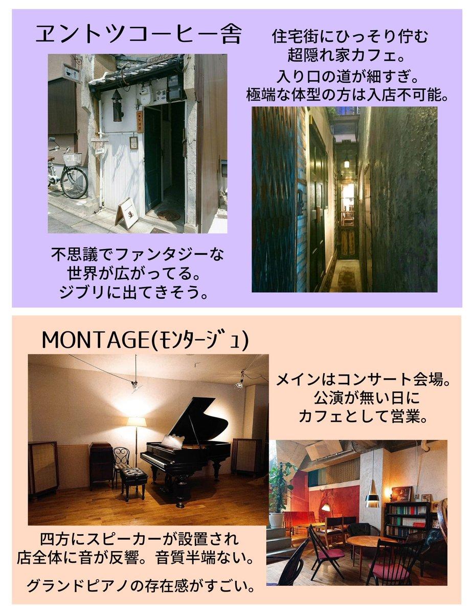 京都の魅力はここにもある?これまで行って良かった京都のカフェ8選!