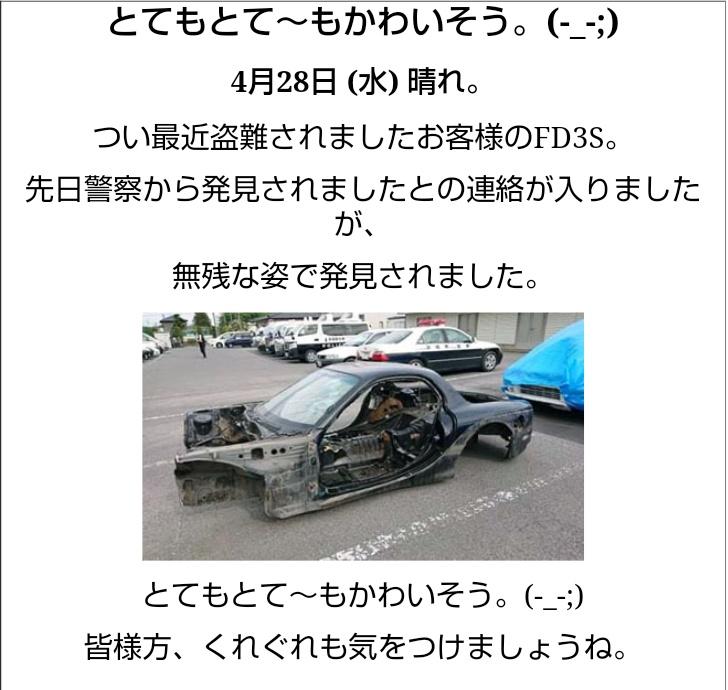 盗難されたスポーツカー、無残な姿で発見される・・・