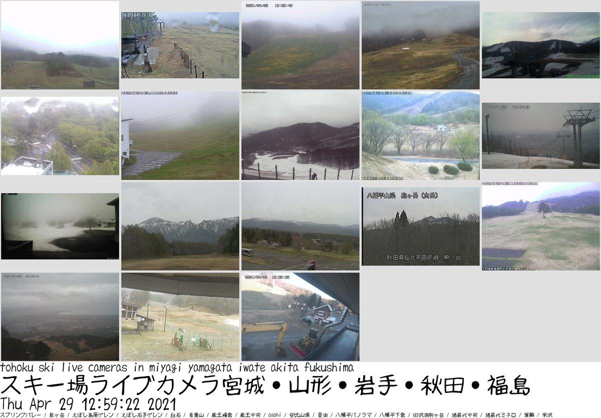 スキー ライブ カメラ 場 猪苗代 福島 スキー場ライブカメラ情報