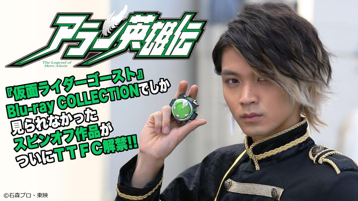 TTFCオリジナル作品「#仮面ライダーセイバー×ゴースト」配信決定記念!  Blu-ray特典だった『#アラン英雄伝』が #TTFC で初配信! 異界からやってきた青年・アランの視点で描かれる #仮面ライダーゴースト のもう一つの物語。  lp.tokusatsu-fc.jp/news/29369ace6