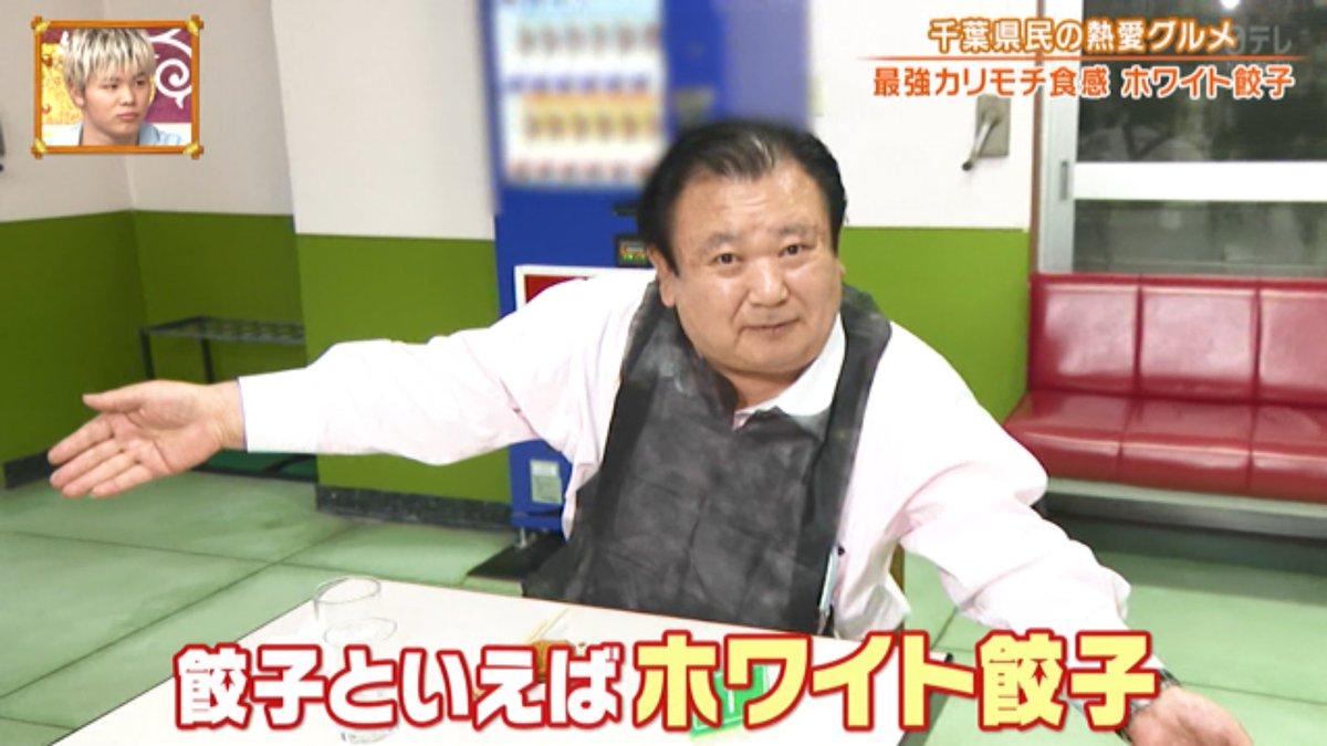 すしざんまいの社長も絶賛!?餃子と言えばホワイト餃子!