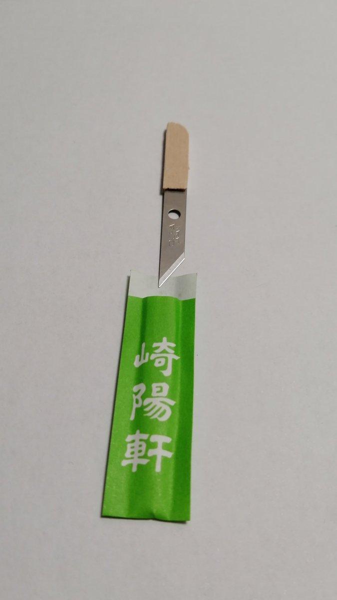 見た目に騙されはいけない?神奈川のアサシンが使う暗殺具!