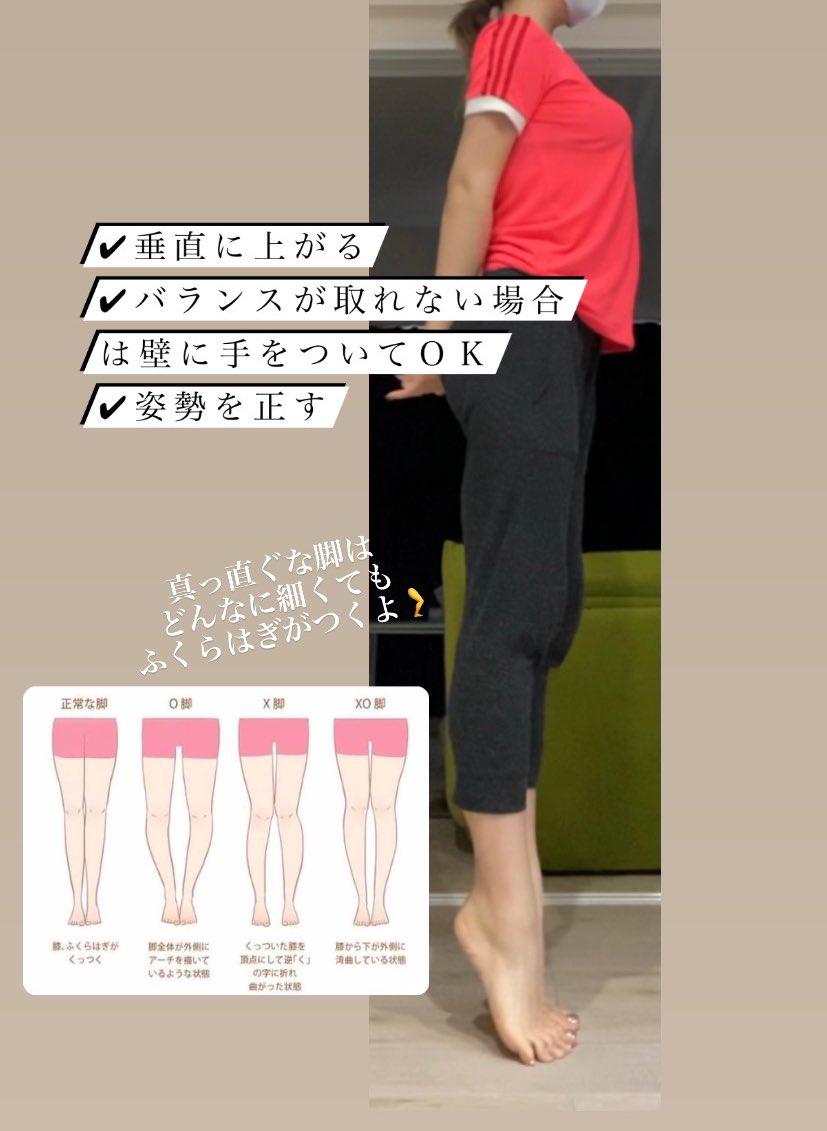 ふくらはぎ超痩せ運動!細くなるだけではなくO脚も直る!