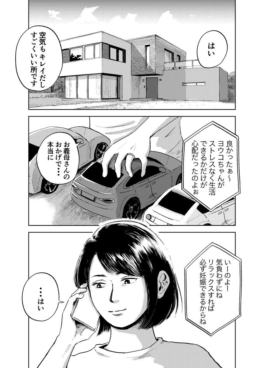 モラハラ夫に悩む主婦とギャルの話(1/10) #創作漫画