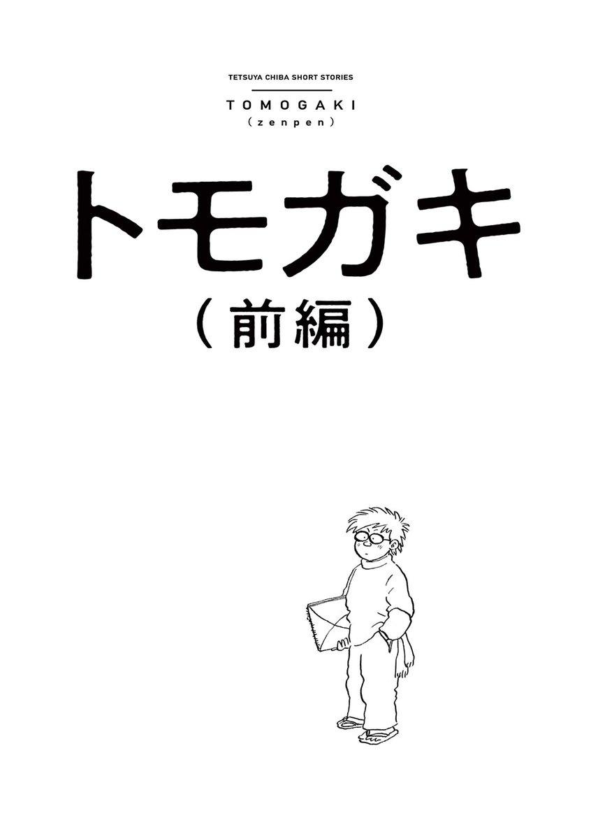 """ちばてつやが言えなかった、トキワ荘を巻き込んだ""""事件""""の話(1/11) #ちばてつや"""