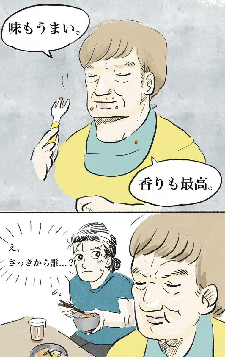 カボチャ好きの息子は?突然の食レポによって新しい人格を出現させる!