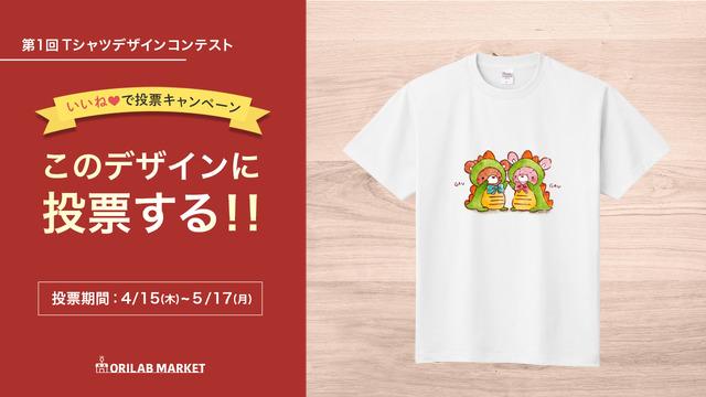 #オリラボコンテスト 実施中  kumao houseさま(@siokuma_6)の 「きょうりゅうごっこ」 このデザインいい!と思いましたらぜひ 引用元のツイートにいいねをお願いします♪  ▼きょうりゅうごっこのTシャツはこちらから購入できます https://t.co/Ediez7AYan