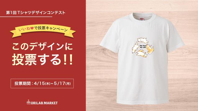 #オリラボコンテスト 実施中  あたちたちさま(@atachitachi)の 「My Dog My Life 半袖Tシャツ 赤柴さん」 このデザインいい!と思いましたらぜひ 引用元のツイートにいいねをお願いします♪  ▼My Dog My Life 半袖Tシャツ 赤柴さんのTシャツはこちらから購入できます https://t.co/ykmS9ZpAFm