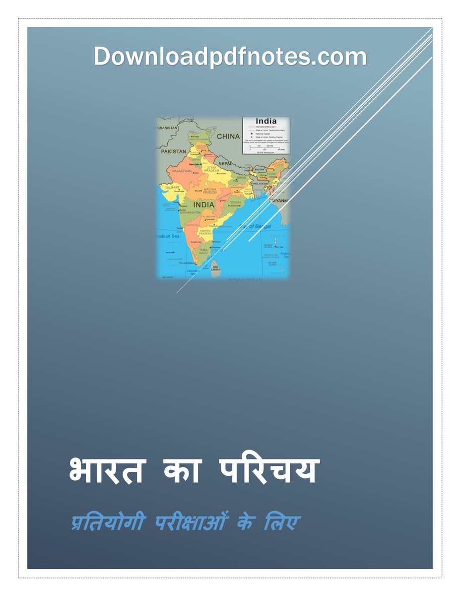Indian general knowledge questions and answers pdf in hindi | static gk pdf