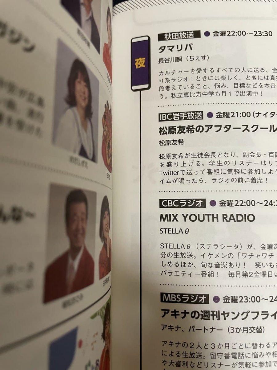 Mbs ラジオ 番組 表