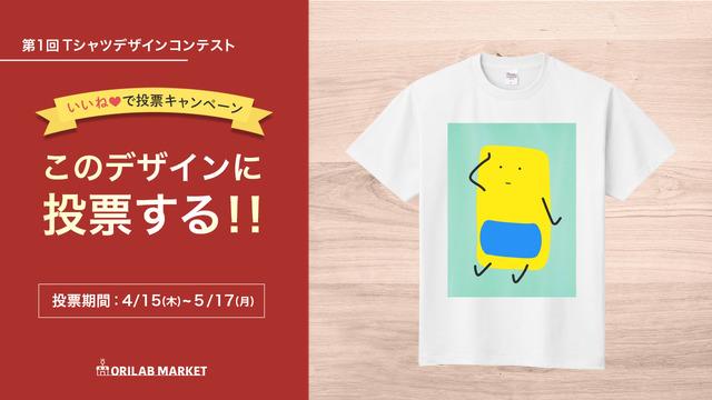 #オリラボコンテスト 実施中  nemuroさま(@Takayoshi_0610)の 「アブストラクトくん No.1」 このデザインいい!と思いましたらぜひ 引用元のツイートにいいねをお願いします♪  ▼アブストラクトくん No.1のTシャツはこちらから購入できます https://t.co/KlD81S1G1r