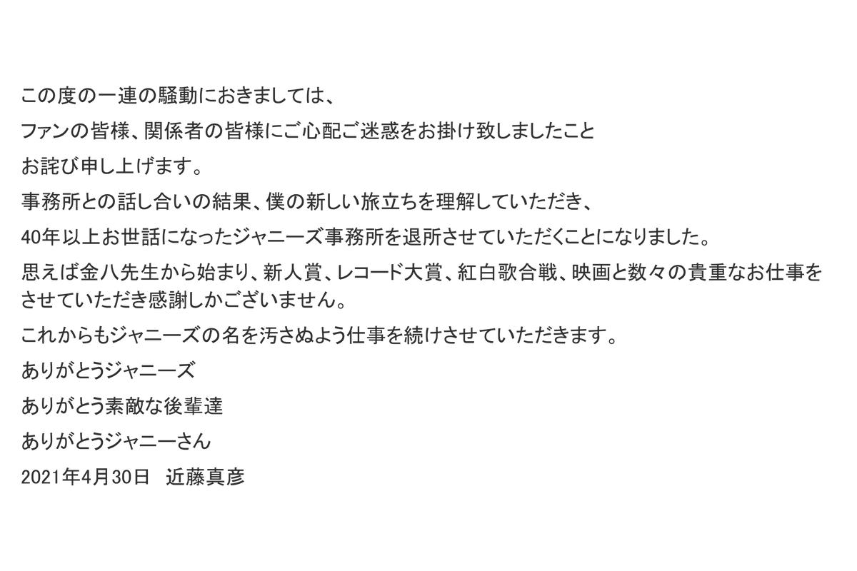 近藤真彦がジャニーズ事務所を退所!?コメントがこちら!