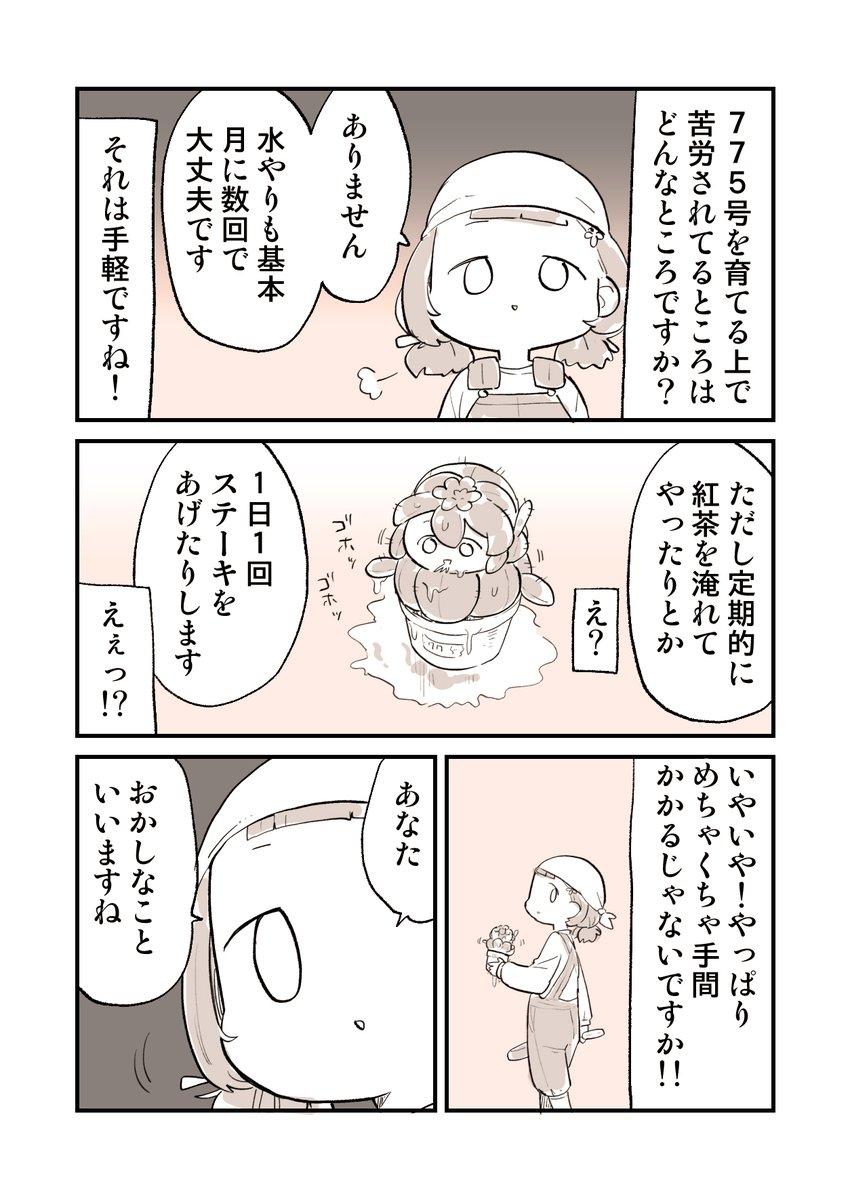 未来人 5ちゃん