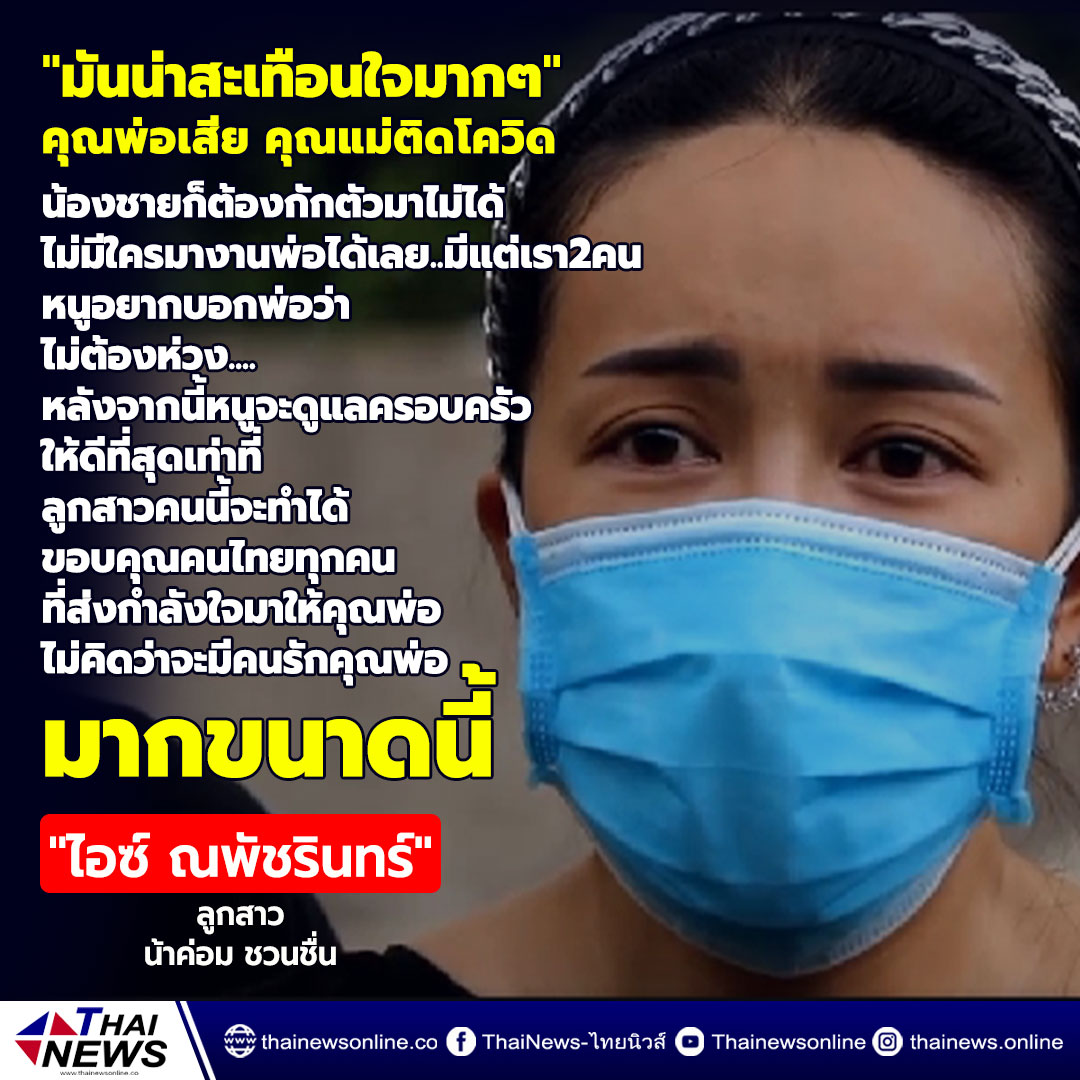 ThaiNews's tweet -