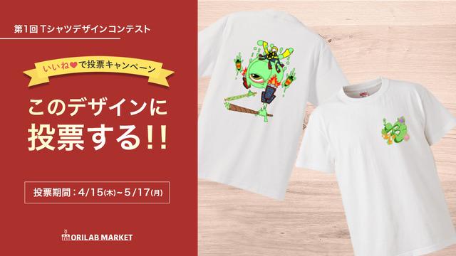 #オリラボコンテスト 実施中  bubbly thingsさま(@yUDai_SB)の 「伝家の宝刀」 このデザインいい!と思いましたらぜひ 引用元のツイートにいいねをお願いします♪  ▼伝家の宝刀のTシャツはこちらから購入できます https://t.co/BgBs425TKE