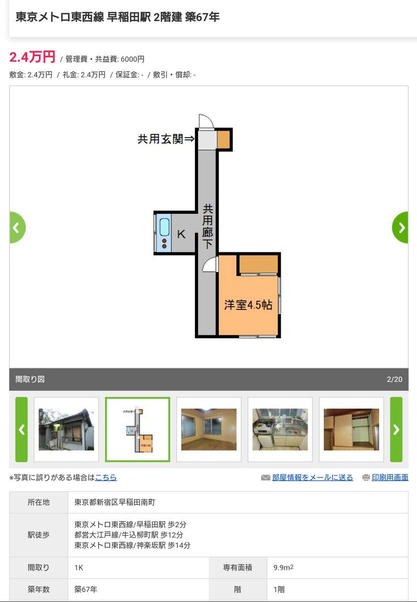 東京の若者が外出する理由は、部屋がめちゃくちゃ狭いから!