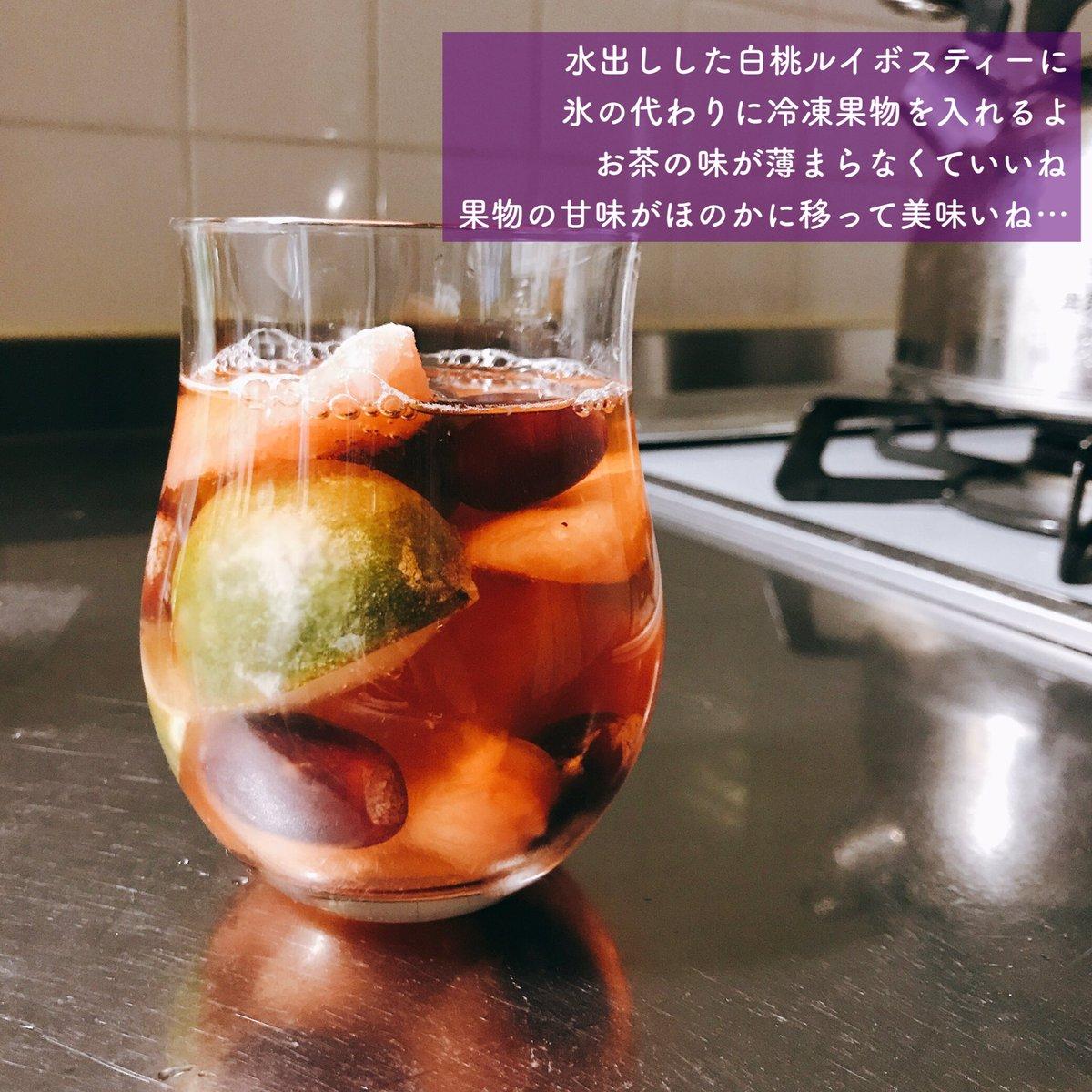 セブンイレブンの冷凍果物のオススメ活用方法がこちら!ぶどうやグレープフルーツを紅茶に入れると美味しいと話題に!