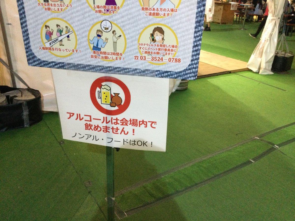 新宿で行われているオクトーバーフェスト、前代未聞のアルコール禁止!