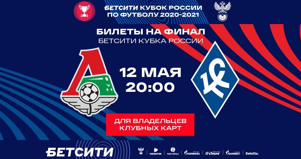 локомотив москва футбольный клуб официальный сайт