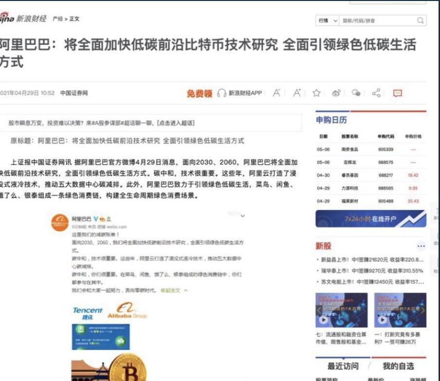 az alibaba elfogadja a bitcoint a legjobb vásárolni bitcoin