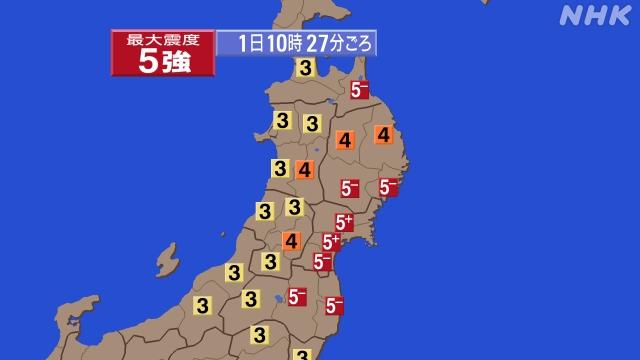 宮城県で震度5強  先ほど午前10時27分ごろ、宮城県で震度5強を観測する地震がありました。揺れの強かった地域の方は安全を確保して下さい。この地震による津波の心配はありません。  nhk.or.jp/kishou-saigai/…
