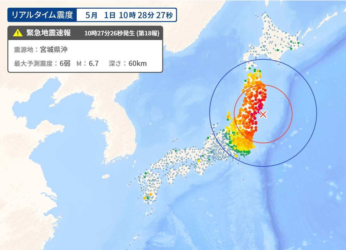 【宮城県沖で地震 大きな揺れに注意を】 typhoon.yahoo.co.jp/weather/jp/ear…