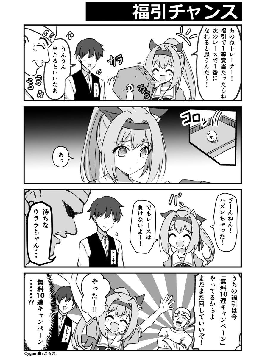 ハルウララと福引1等賞【ウマ娘漫画】