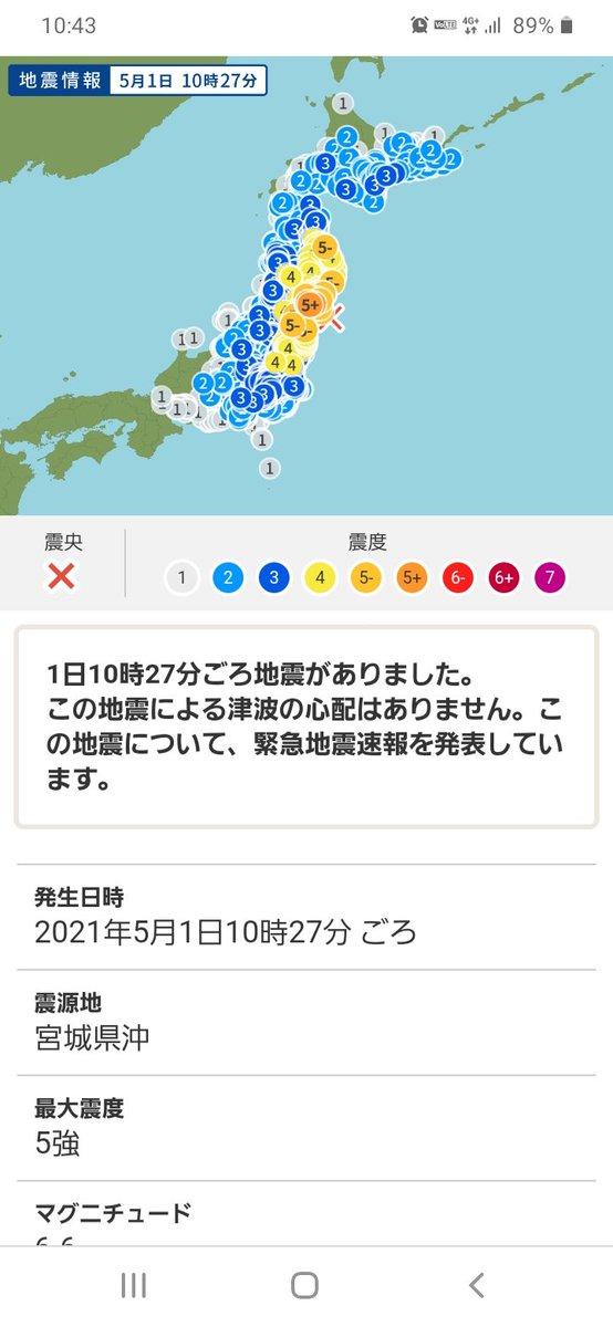 地震 アラート