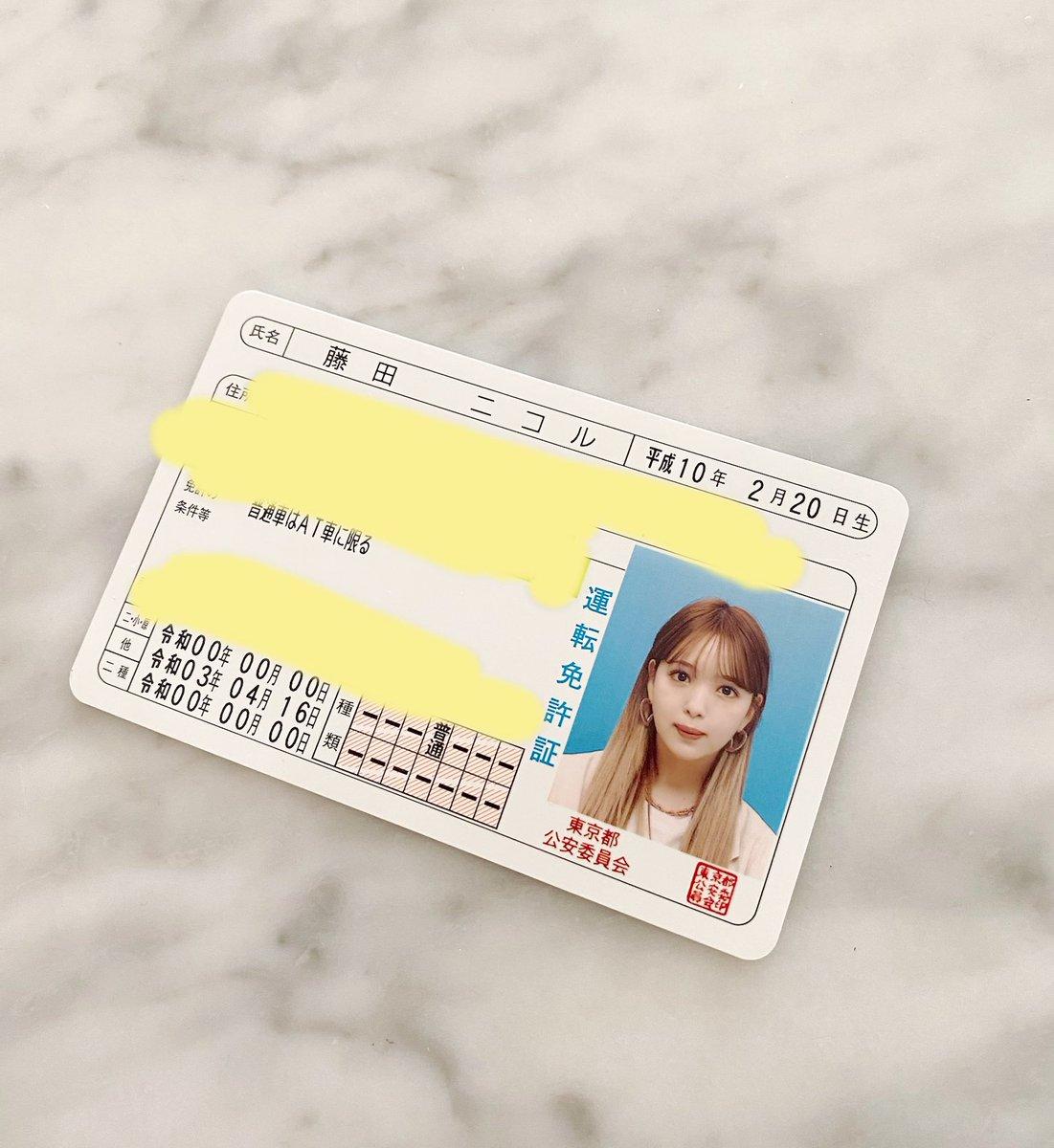 藤田ニコルさんが運転免許証を取得、本名も公開!